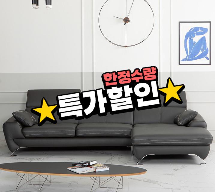 ★깜짝이벤트★ 데미안무빙헤드천연통가죽 카우치소파 (좌형) / 월99,800원